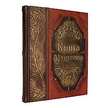 """Книга в шкіряній палітурці """"Книга мудрості"""""""