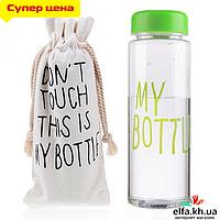 """Бутылка """"My Bottle"""" с чехлом зеленая"""