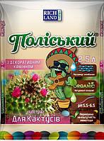 Субстрат Полесский для кактусов с декоративными камнями, (pH 5,5-6,5), 2,5 л