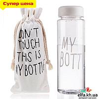 "Бутылка ""My Bottle"" с чехлом белая"