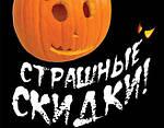 Страшные скидки на Halloween!