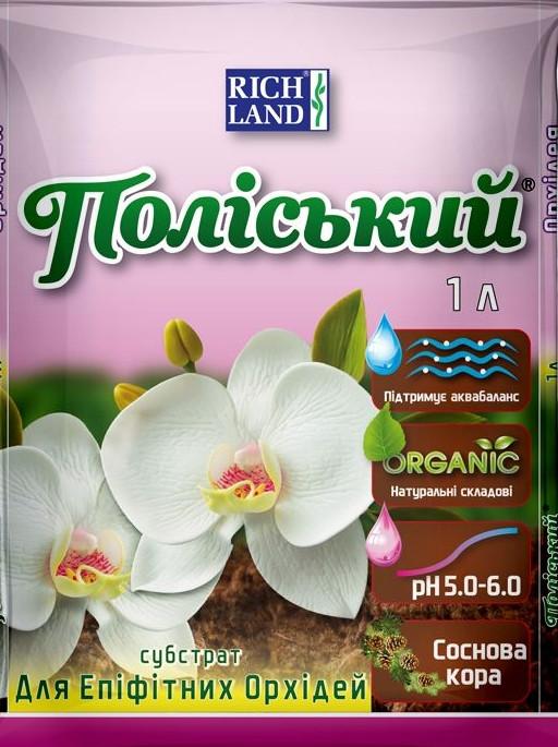 Субстрат для эпифитных орхидей ( рН 5,0) - 6,0), Rich Land , 2,5 л