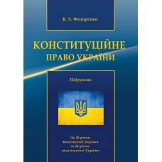 Конституційне право України: Підручник. Федоренко В