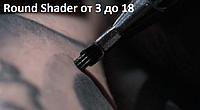 Иглы для тату RS (round shader) тушевка