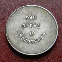 990 проба 10 золотників 1881 НМ, копія монети аффинажный злиток