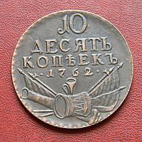 10 копеек 1762 г