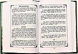 Душеполезные поучения преподобного Амвросия Оптинского, фото 4