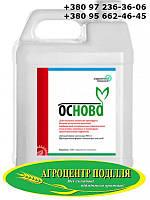 Гербицид Основа (Харнес) ацетохлор 900г/л