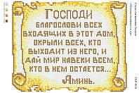 Молитва входящего в дом (на русском языке). СВР - 4018  (А4)