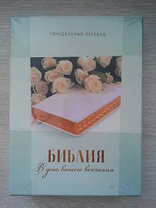 """Библия, 14х20 см., белая """"В день вашего венчания"""""""