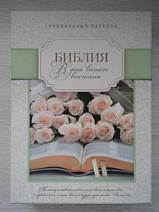 """Библия, 17х25 см., белая """"В день вашего венчания"""""""