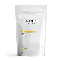 Альгинатная маска с витамином С Joko Blend 100 г (543293)