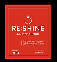 Средство для чистки ювелирных изделий из золота и платины RE:SHINE концентрат (сошет, 10 мл)