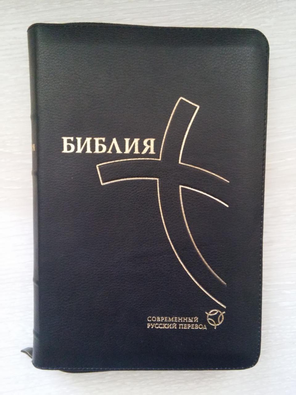 Библия, 23х16 см., Современный русский перевод , кожа