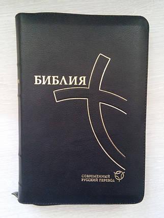 Библия, 23х16 см., Современный русский перевод , кожа, фото 2