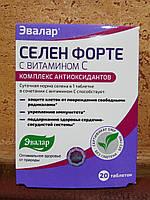 Селен форте с витамином С 20 табл - антиоксидант, защита клетки ! 20 табл. Эвалар, фото 1