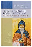 Преподобный Симеон Новый Богослов и православное Предание. Митрополит Иларион (Алфеев), фото 1