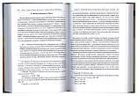 Преподобный Симеон Новый Богослов и православное Предание. Митрополит Иларион (Алфеев), фото 3