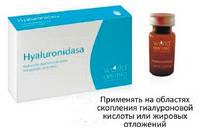 Hyaluronidasa (Lyophilised)