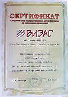 Мы стали официальным представителем Белорусского завода ВИЗАС