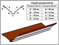 Ендова декоративная верхняя - 250 мм (2 м)