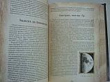 Непомнящий Н. Великая книга пророков. Видевшие сквозь время (б/у)., фото 10