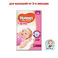 Подгузники Huggies Ultra Comfort 3 для девочек (5-9 кг), 56шт., фото 2