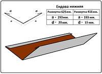 Ендова нижняя - 416 мм (2 м)