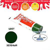 Жидкая латка, 20 грамм, цвет зеленый, для ремонта надувных лодок из ПВХ ткани (Kolibri, Bark, Omega и др.)