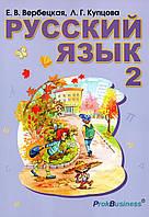 Русский язык 2 класс. Е. В.Вербецкая, Л. Г. Купцова