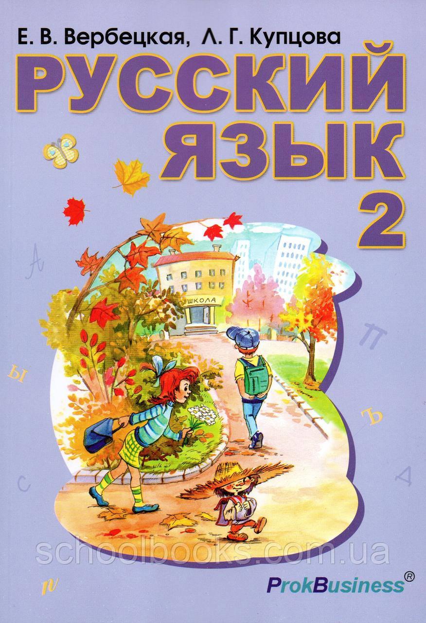 гдз 4 класс русский язык вербецкая купцова