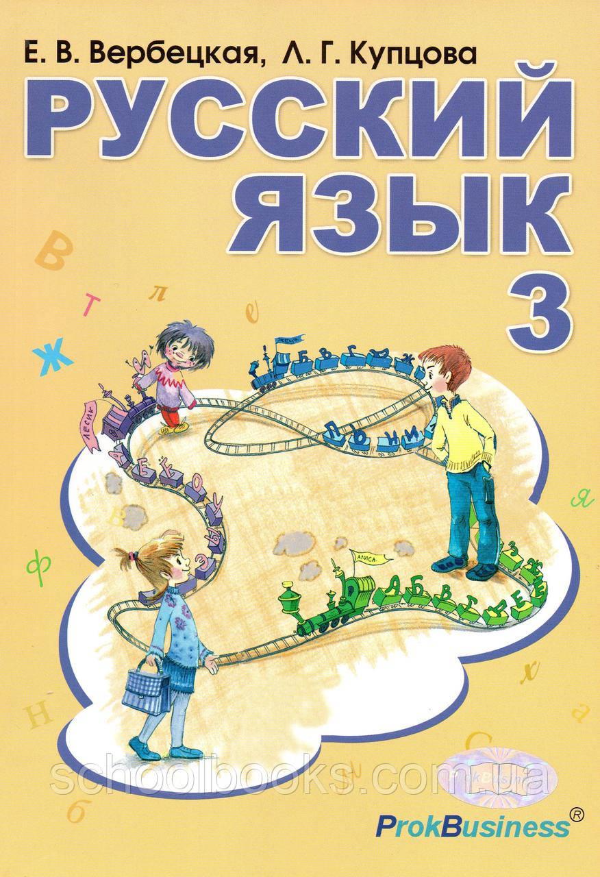 Я и украина учебник 3 классчитать