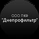 """ООО ПКФ """"Днепрофильтр"""""""