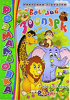 Раскраска A4 наклейки-подсказки.Веселый зоопарк.