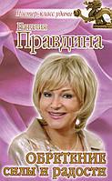 Наталия Правдина Обретение силы и радости