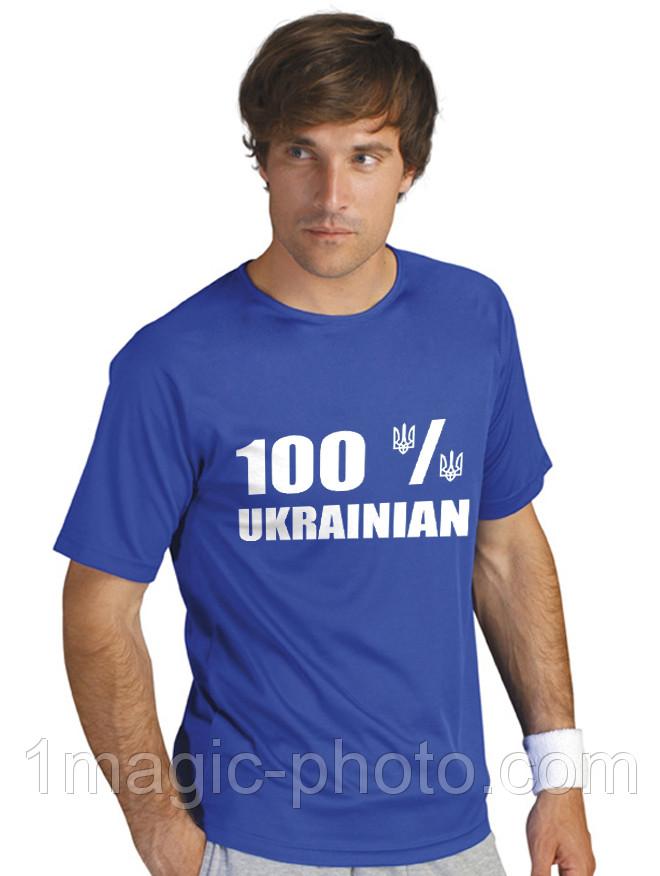 Футболка патріотична 100% ukrainian