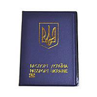 Обложка на паспорт Украины