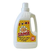 Средство для стирки жидкое Sama baby 1,5кг