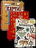 Подарунковий комлект з трьох великих книжок Видавництва Старого Лева