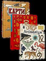Подарунковий комлект з трьох великих книжок Видавництва Старого Лева, фото 1