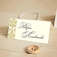 Рассадочные карточки с золотистыми узорами (арт.  P-5465)
