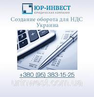 ООО с НДС в Киеве. Регистрация НДС
