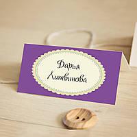 Рассадочные карточки фиолетовые (арт. P-4)