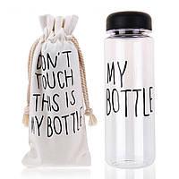 Бутылка походная My bottle в чехле