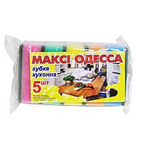 Губки кухонные Макси Одесса 5шт.