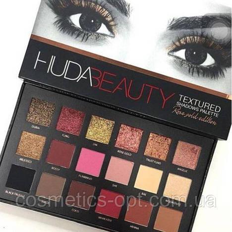 Тени Huda Beauty Textured Shadows Palette — Rose Gold Edition: 18 оттенков (реплика)