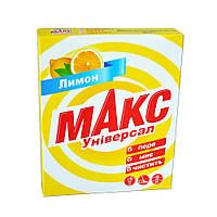 Стиральный порошок МАКС лимон универсал 350г