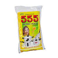 Чистящее средство 555 (с лимоном) 1кг