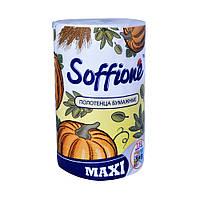 Полотенца бумажные Soffione Maxi 1 рулон