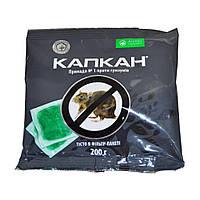 Средство против грызунов Капкан 200г (тесто в фильтр-пакете)